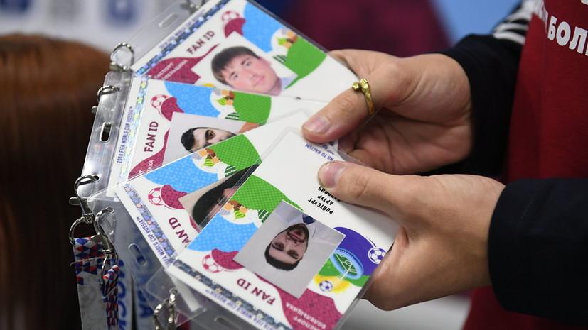 МВД напомнило иностранцам с паспортами болельщика о необходимости покинуть Россию