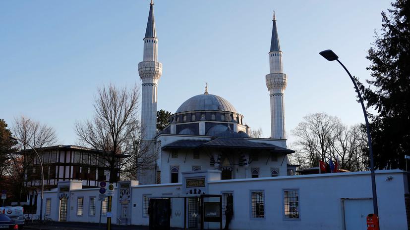 СМИ: В ФРГ могут начать контролировать иностранное финансирование мечетей