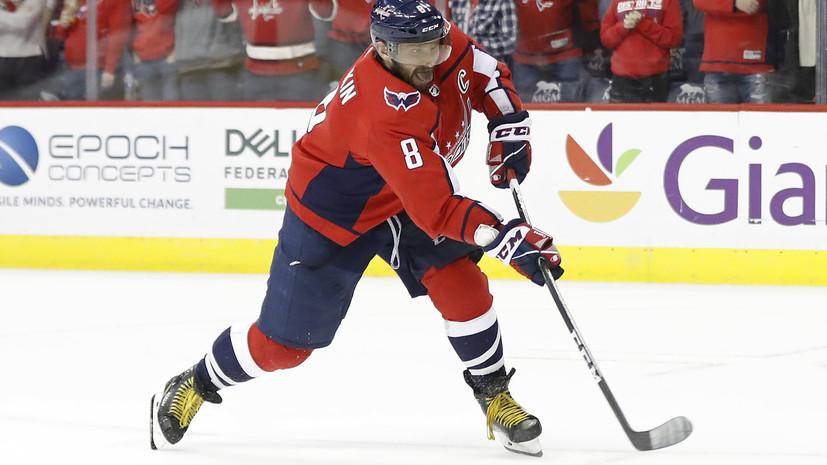 Передача Овечкина помогла «Вашингтону» победить «Каролину» в НХЛ