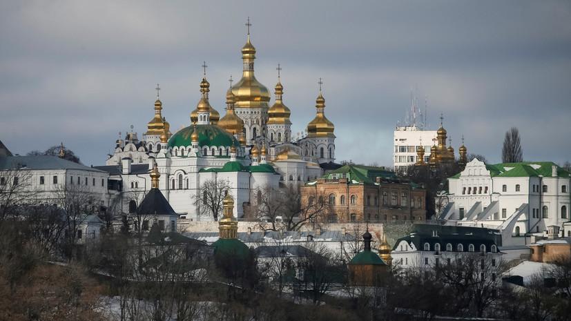 Новая церковь Украины уверена в переходе лавр под её юрисдикцию