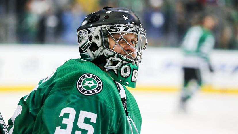 Вратарь «Далласа» Худобин признан второй звездой дня в НХЛ