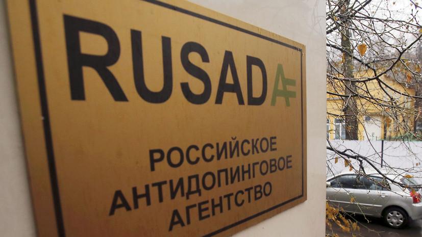 В Кремле считают, что обеспокоенность главы РУСАДА в ситуации с WADA беспочвенна