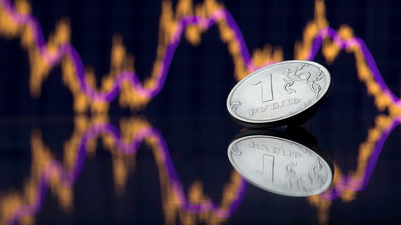 По пути к инвестору: какие события могут повлиять на рубль в 2019 году