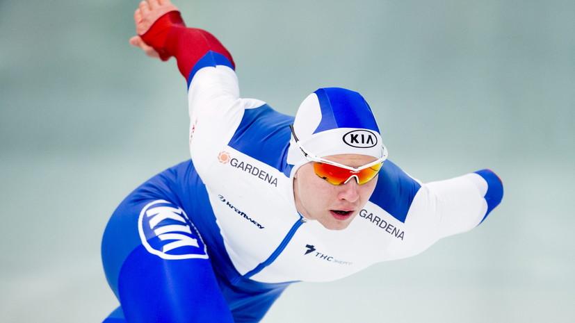Конькобежец Кулижников показал лучший результат сезона в мире на соревнованиях в Коломне