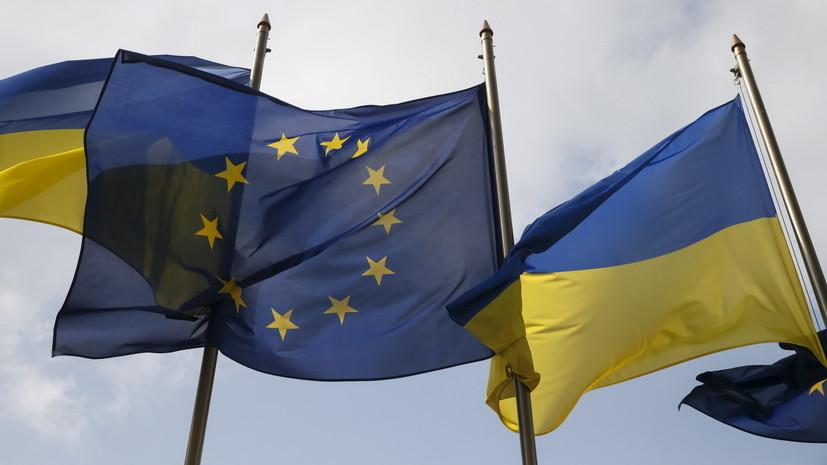 На Украине заявили о выполнении 50% задач по соглашению об ассоциации с ЕС
