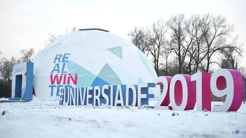 Стало известно количество проданных билетов на Универсиаду в Красноярске