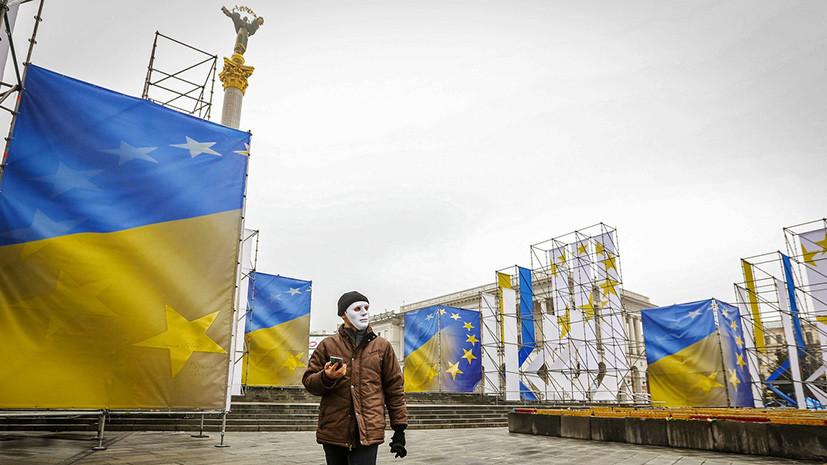 «Похмелье после евроинтеграционного опьянения»: власти Украины заявили об отставании от плана ассоциации с ЕС
