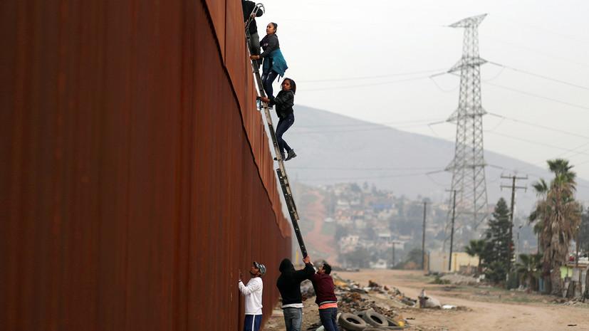 Политика ультиматумов: Трамп пригрозил полностью закрыть границу с Мексикой