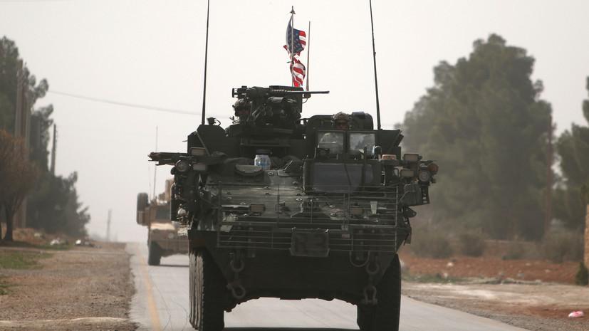 Источник: вывод сил США из Сирии может привести к раскрытию военных преступлений коалиции