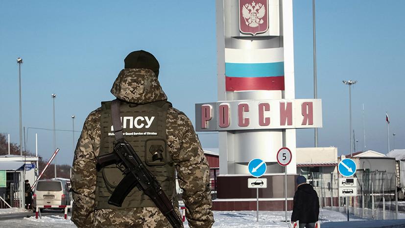 «Политическая шизофрения»: как на Украине объяснили продолжение действия запрета на въезд россиян