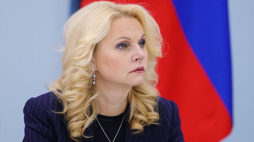Голикова заявила о замедлении темпов снижения рождаемости в 2018 году