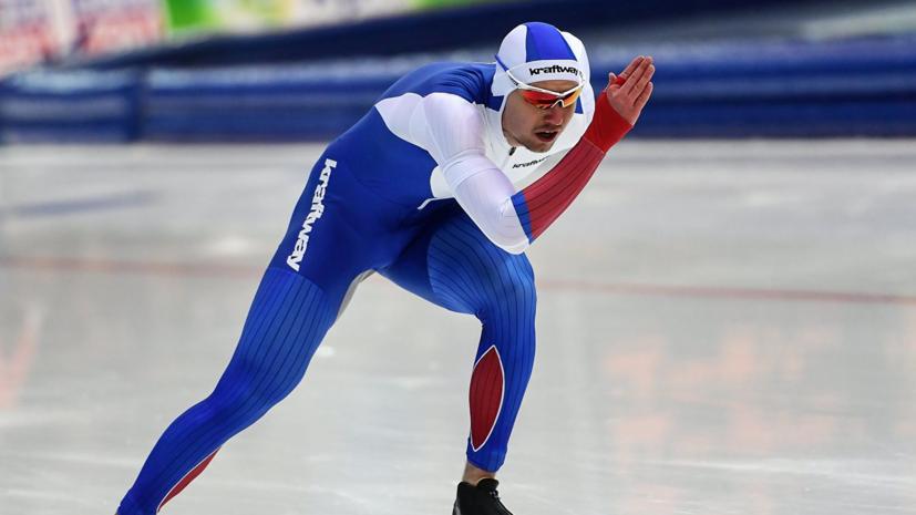Российский конькобежец Кулижников пропустит чемпионат Европы
