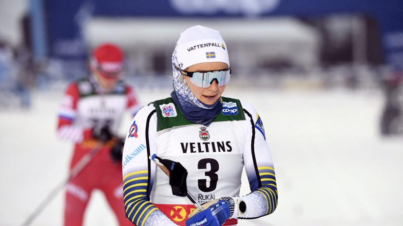 Нильссон победила в спринте свободным стилем на первом этапе «Тур де Ски», Белорукова — четвёртая