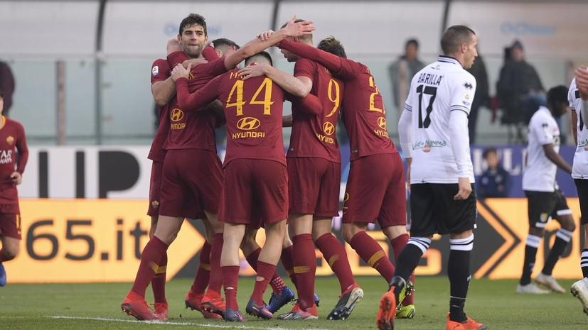«Рома» одержала победу над «Пармой» в 19-м туре Серии А