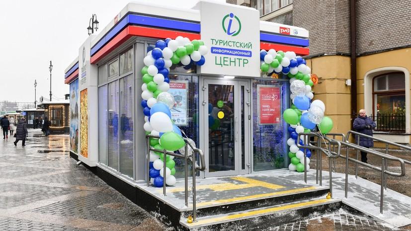 У Ярославского вокзала заработал туристский информационный центр