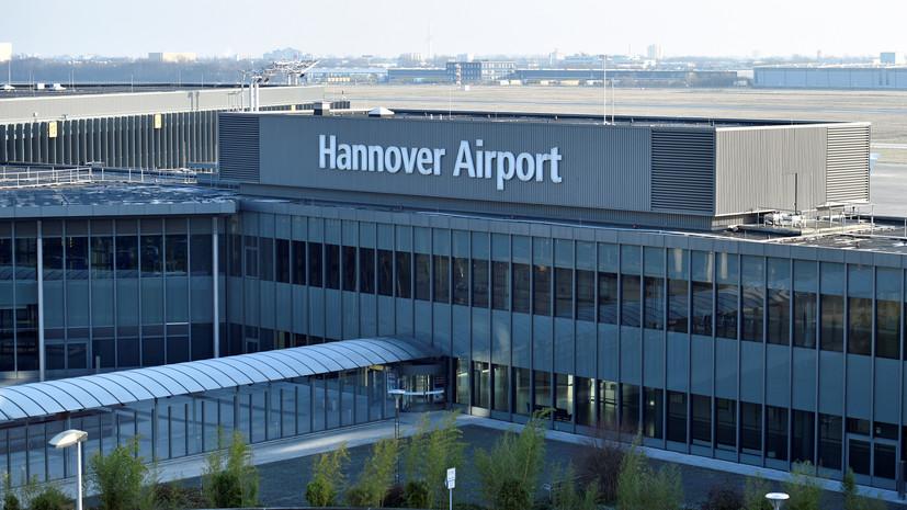 Аэропорт Ганновера приостановил работу из-за попытки неизвестного проникнуть на территорию