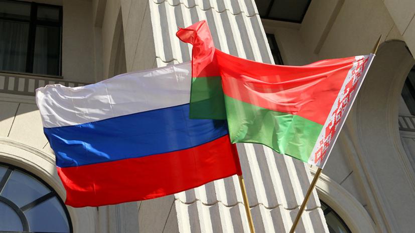 В Минске заявили о намерении продолжать развивать отношения с Москвой