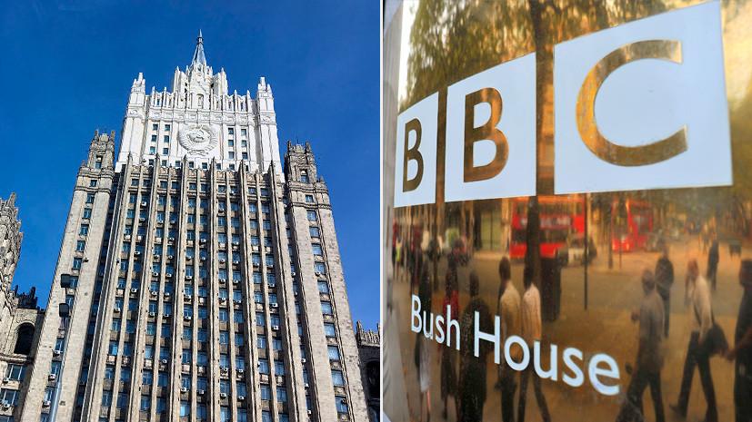 «Лондон играет всё грязнее»: в МИД России опровергли получение жалобы от BBC на публикацию данных её сотрудников