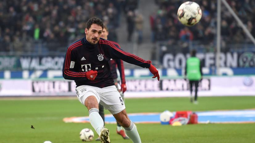 СМИ: «Челси» хочет подписать защитника «Баварии» Хуммельса