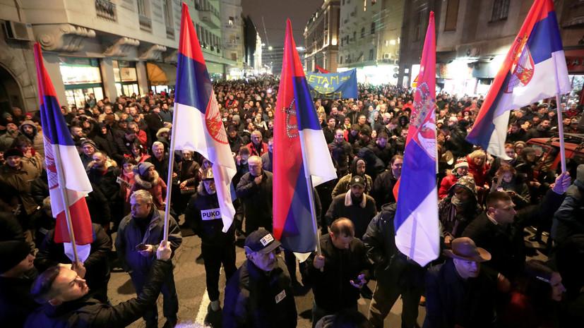 Несколько тысяч протестующих провели шествие в Белграде