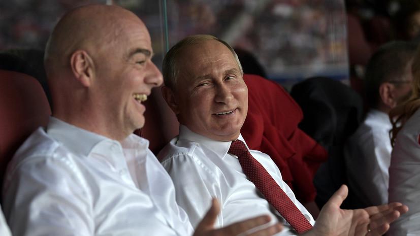 Путин поблагодарил Инфантино за помощь в организации ЧМ-2018