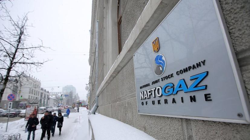 В «Нафтогазе» назвали сумму финансовых претензий к «Газпрому»