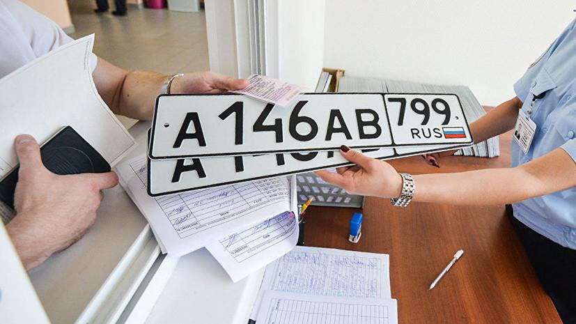 Номер по паспорту: как МВД предлагает изменить правила регистрации автомобилей