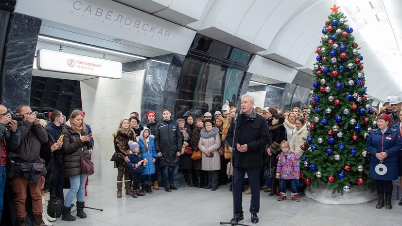 В Москве открыли станцию «Савёловская» Большой кольцевой линии метро
