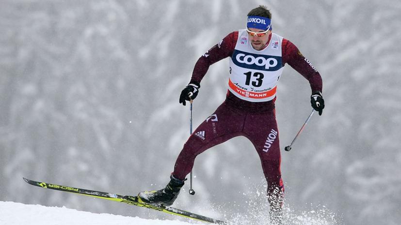 Устюгов победил в индивидуальной гонке на этапе «Тур де Ски» в Италии
