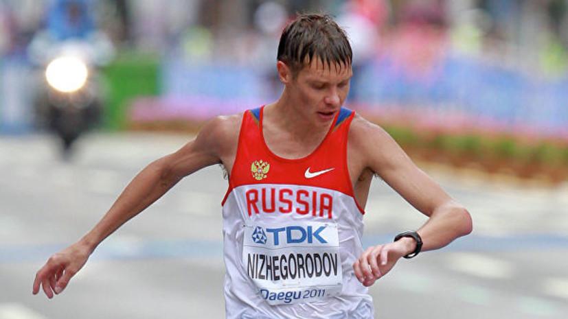 Российский ходок Нижегородов завершил спортивную карьеру
