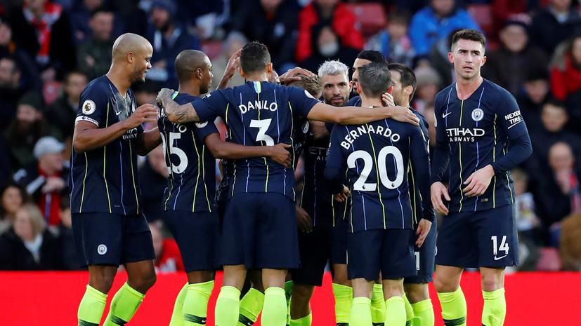 «Манчестер Сити» победил «Саутгемптон», прервав серию из двух поражений в АПЛ