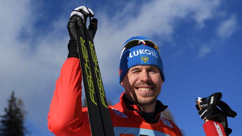 Устюгов отказался общаться с прессой после победы в гонке на этапе «Тур де Ски» в Италии