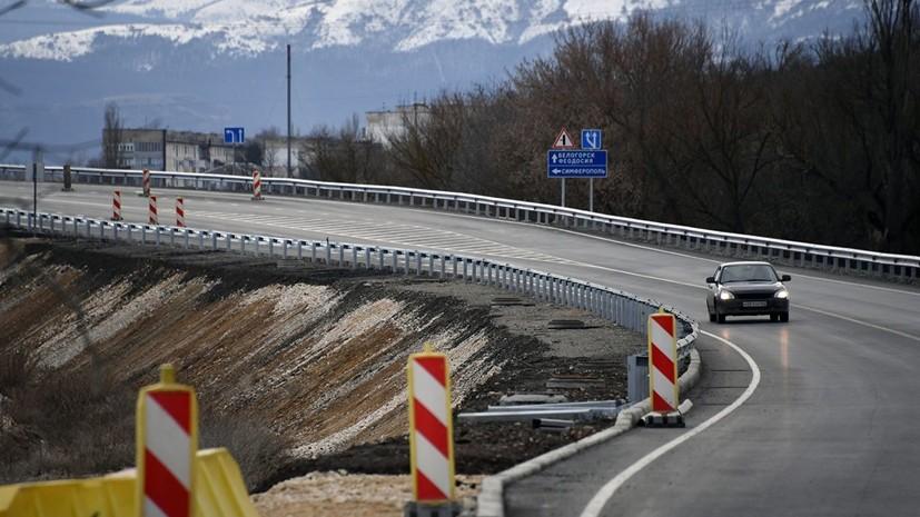В Госдуме прокомментировали открытие движения на втором участке трассы «Таврида»