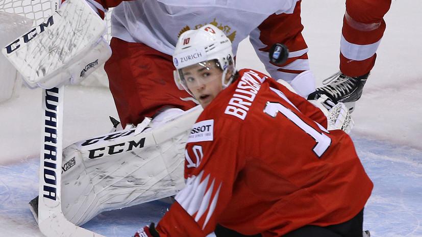 Швейцарский хоккеист отпраздновал гол в ворота сборной России на МЧМ в стиле Кузнецова