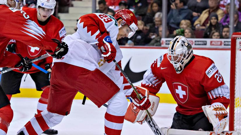 Хоккеиста молодёжной сборной России удалили до конца матча со Швейцарией за удар соперника