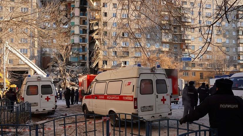 В Челябинской области ввели режим ЧС после взрыва газа в Магнитогорске