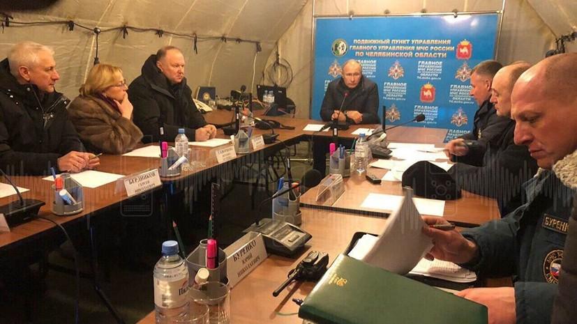 Путин поручил создать правкомиссию по ликвидации последствий ЧП в Магнитогорске