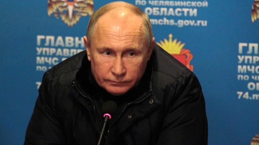 Путин выразил соболезнования семьям погибших при ЧП в Магнитогорске