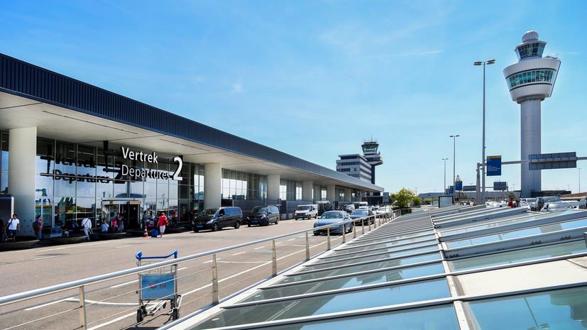 Аэропорт в Амстердаме частично эвакуирован из-за угрозы мужчины взорвать бомбу