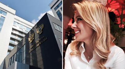 Прокуратура требует закрыть уголовное дело в отношении жены банкира Сергея Гришина