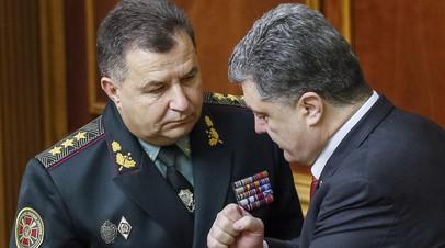 Степан Полторак и Пётр Порошенко
