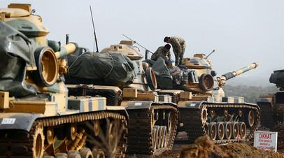 Турецкие танки на турецко-сирийской границе
