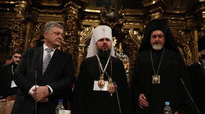 Президент Украины Пётр Порошенко, глава ПЦУ Епифаний и митрополит Франции Эммануил (представитель Вселенского патриархата)
