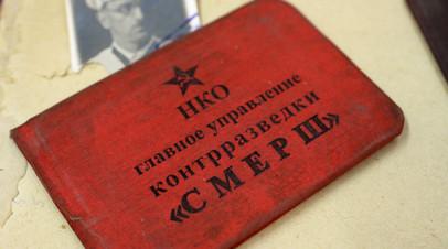 Удостоверение контрразведки «Смерш»