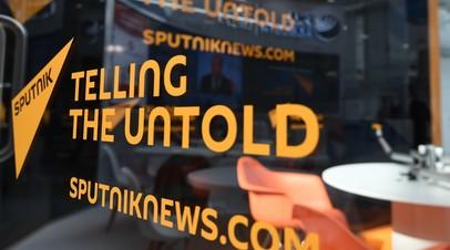 Студия международного информационного агентства Sputnik