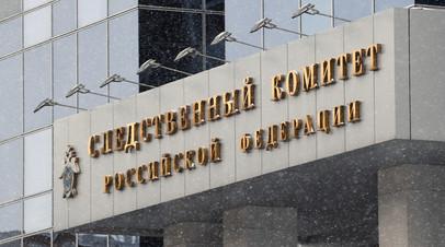 Следственный комитет РФ