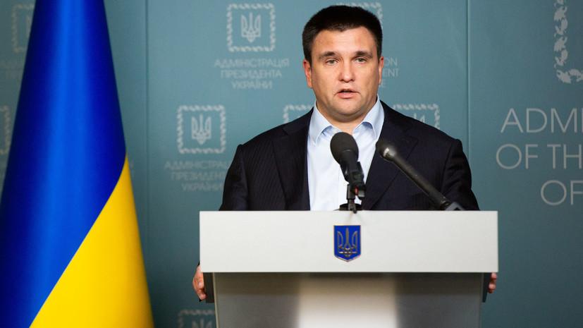 Климкин заявил о планах нового главы ОБСЕ посетить Донбасс