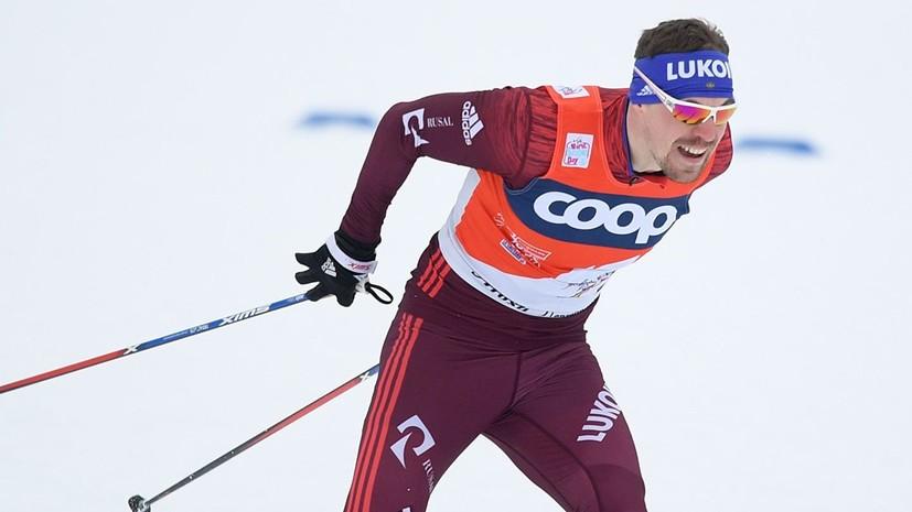 Устюгов стал третьим в спринте на этапе «Тур де Ски» в Швейцарии