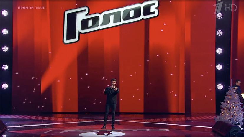 Финальный аккорд: победителем шоу «Голос» стал Пётр Захаров