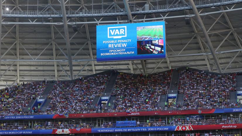 Инфантино отметил, что система VAR сделала футбол более справедливым